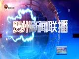 《贵州新闻联播》 20170920