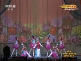 [CCTV空中剧院]歌舞《国粹飘香》 表演:深圳市宝安区丽景城晶晶幼儿园