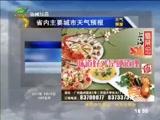 [直播南京]天气预报