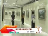 [文化十分]鲍加油画作品展在京开幕