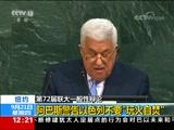 """[新闻30分]纽约:第72届联大一般性辩论 阿巴斯警告以色列不要""""玩火自焚"""""""