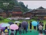 [视频]《辉煌中国》引发社会热烈反响
