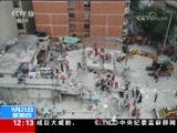[新闻30分]墨西哥:中部发生7.1级地震 地震已致243人死亡 救援争分夺秒