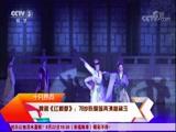 [文化十分]舞剧《红楼梦》:78岁陈爱莲再演林黛玉