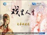 戏里人生·兄弟双状元 斗阵来讲古 2017.09.22 - 厦门卫视 00:25:27