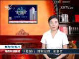 海西财经报道 2017.09.21 - 厦门电视台 00:09:59