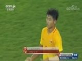 [国足]U19青年锦标赛:塔吉克斯坦0-1中国 集锦