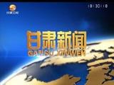 《甘肃新闻》 20170923