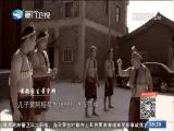 舞动人生 闽南通 2017.09.23 - 厦门电视台 00:24:04