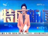 特区新闻广场 2017.9.24 - 厦门电视台 00:23:07