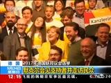 [新闻30分]2017年德国联邦议会选举:德国联邦议会选举将于今日举行