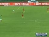 [国足]国际青年足球锦标赛:中国1-3墨西哥 集锦