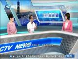 两岸共同新闻(周末版) 2017.9.23 - 厦门卫视 00:59:43