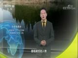XM两岸纪实_《地理中国》 20170924 险中求路 00:23:51