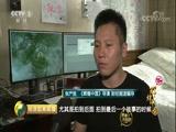[经济信息联播]《辉煌中国》:小康生活更在精神丰盈