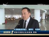 金融聚焦 2017.09.23 - 厦门电视台 00:09:53