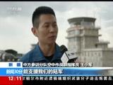 """[新闻30分]""""雄鹰-Ⅵ""""中巴空军联练 新疆:实战化训练取得突破性进展"""