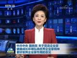 《新闻联播》 20170925 19:00