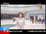[新闻30分]《还看今朝·天津》:京津冀快捷交通带来链式反应