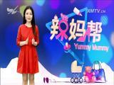 辣妈帮 2017.09.25 - 厦门电视台 00:19:35