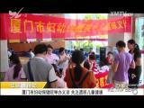 炫彩生活 2017.09.25 - 厦门电视台 00:03:04