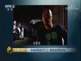 《消费主张》 20170926 丰收的菜篮子(二):探访北京新发地