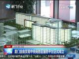 两岸新新闻 2017.09.27 - 厦门卫视 00:26:12