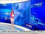 厦视直播室 2017.9.27 - 厦门电视台 00:46:14