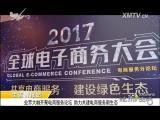 炫彩生活 2017.09.26 - 厦门电视台 00:03:34