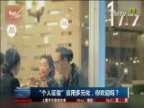 """""""个人征信""""应用多元化,你欢迎吗? TV透 2017.9.28 - 厦门电视台 00:25:01"""