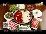 苗准美食 2017.09.28- 厦门电视台 00:12:08