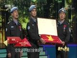 [艺术人生]歌声中的中国 中国五四青年奖章获得者代表