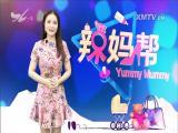 辣妈帮 2017.09.29 - 厦门电视台 00:17:58