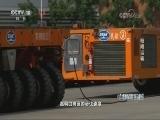 [中国建设者]巨轮亟待运输 特种车却失去控制 工程师将如何应对?