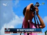 厦门旅游产业如何再提升? TV透 2017.10.2 - 厦门电视台 00:25:08