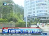 两岸新新闻 2017.10.02 - 厦门卫视 00:28:34