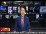 《甘肃新闻》 20171003