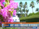 新闻斗阵讲 2017.10.3 - 厦门卫视 00:24:31