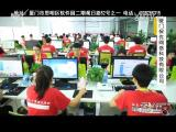 炫彩生活 2017.09.30 - 厦门电视台 00:07:06