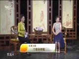 个矮多烦恼 名医大讲堂 2017.10.04 - 厦门电视台 00:28:31