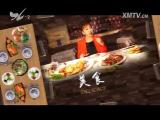 苗准美食 2017.09.30 - 厦门电视台 00:14:03