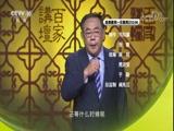 大秦崛起(上部)15 魏国霸业 百家讲坛 2017.10.05 - 中央电视台 00:36:27