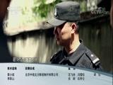 《中国队长》第十一集 生死一线 00:24:21