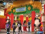 新闻斗阵讲 2017.10.9 - 厦门卫视 00:24:26