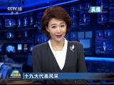 《新闻联播》 20171009 21:00