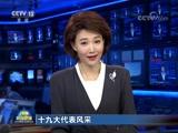 10月09日 新闻联播