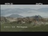 《魅力纪录》 20120611 美丽中国