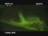 《魅力纪录》 20120702 冰冻星球 第一集 世界的尽头
