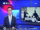 两岸新新闻 2017.10.11 - 厦门卫视 00:28:20