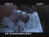 《魅力纪录》 20120709 冰冻星球 第六集 最后的边疆